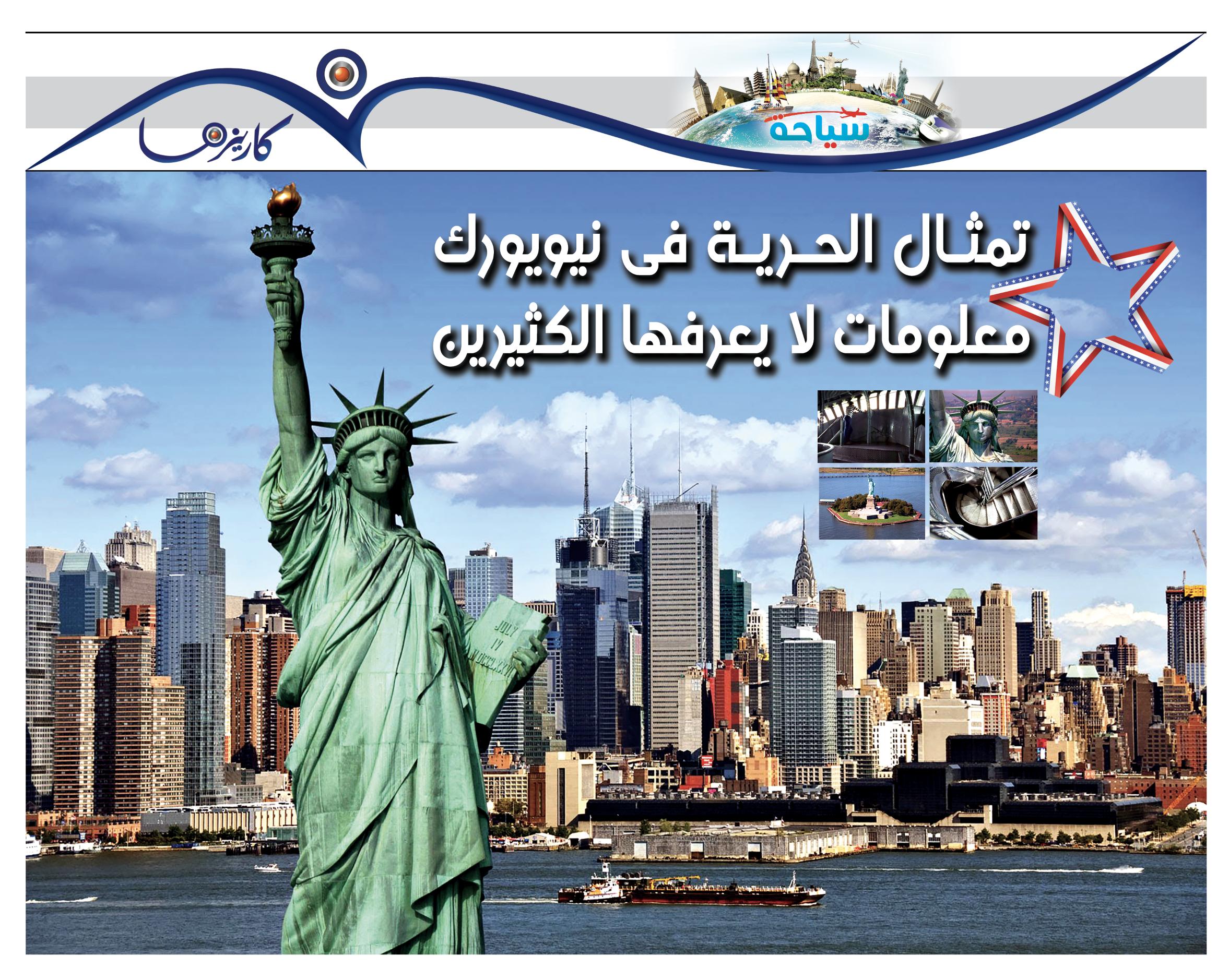 Photo of تمثـال الحـريـة فى نيويورك