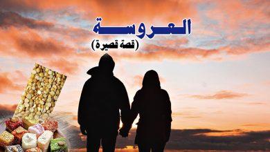 Photo of الـعــروســــة (قصة قصيرة)