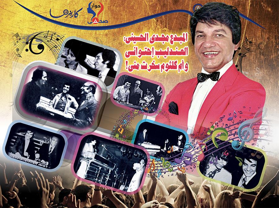 Photo of المبدع مجدى الحسينى