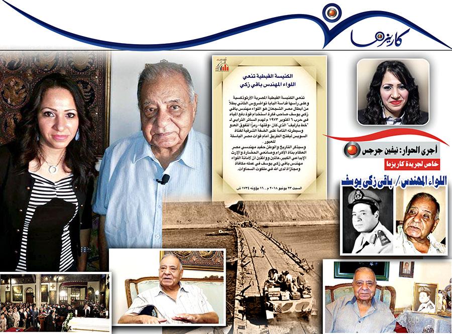 Photo of وداعا لمن كان السبب فى هزيمه العدو