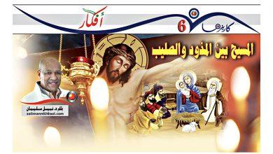 Photo of المسيح بين المذود والصليب
