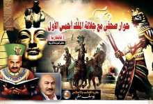 Photo of حوار صحفى مع جلالة الملك أحمس الأول – فانتازيا