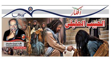 Photo of الحبيب الحقيقى ( يو ٨ : ٢ – ١١)