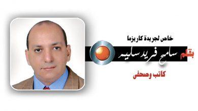 Photo of كــلــمـــة حـــــق