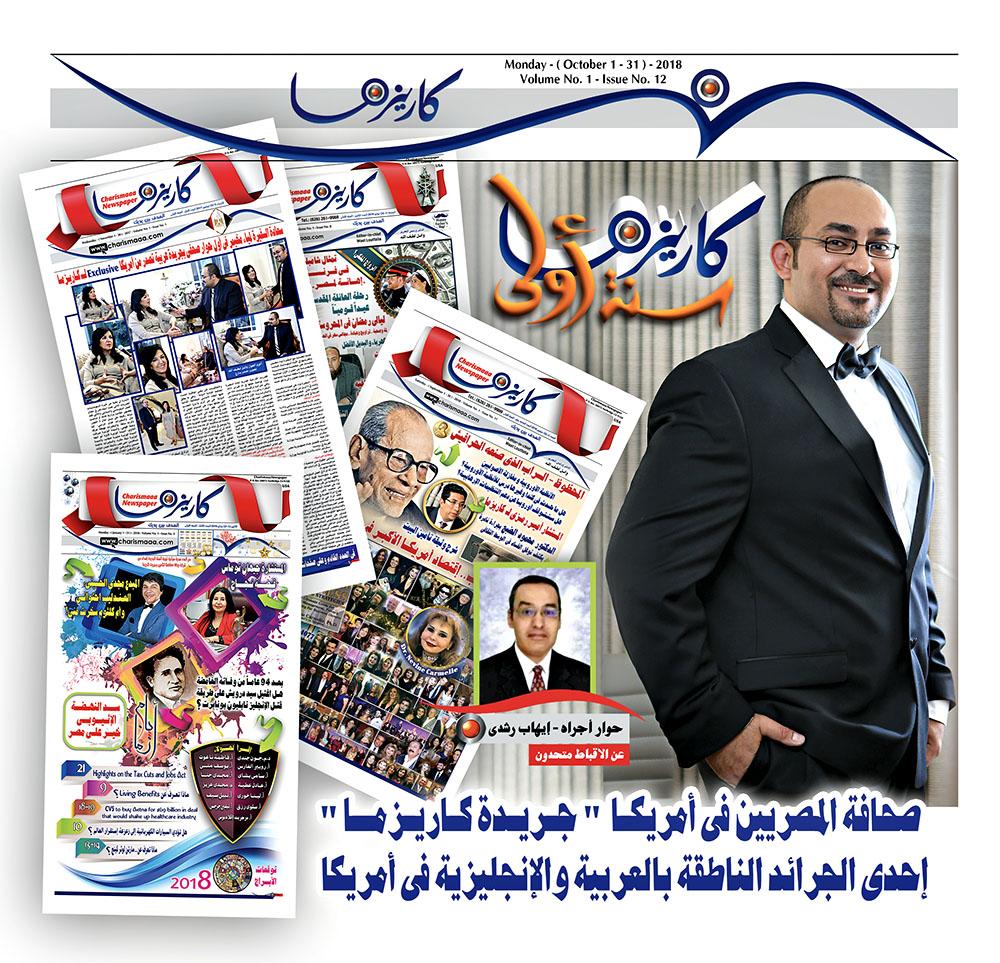 "Photo of صحافة المصريين فى أمريكـا  "" جـريـدة كـاريـزمــا """