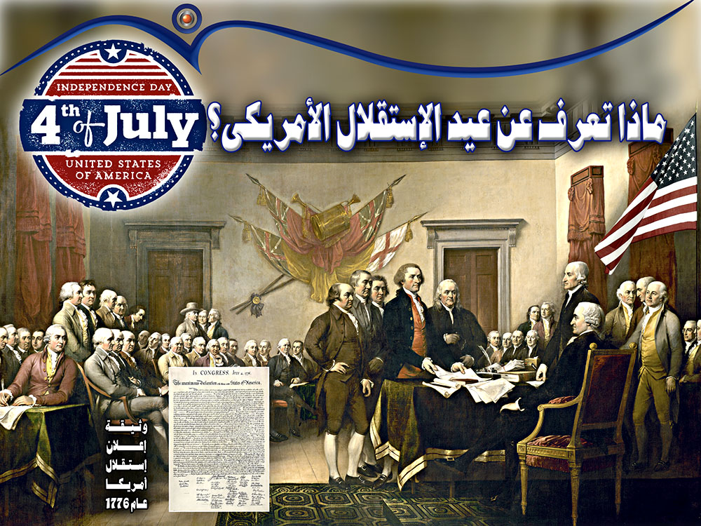 Photo of ماذا تعرف عن عيد الإستقلال الأمريكى؟
