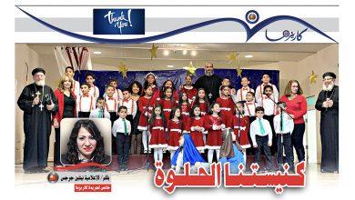 Photo of كـنيسـتـنـا الحـلـوة