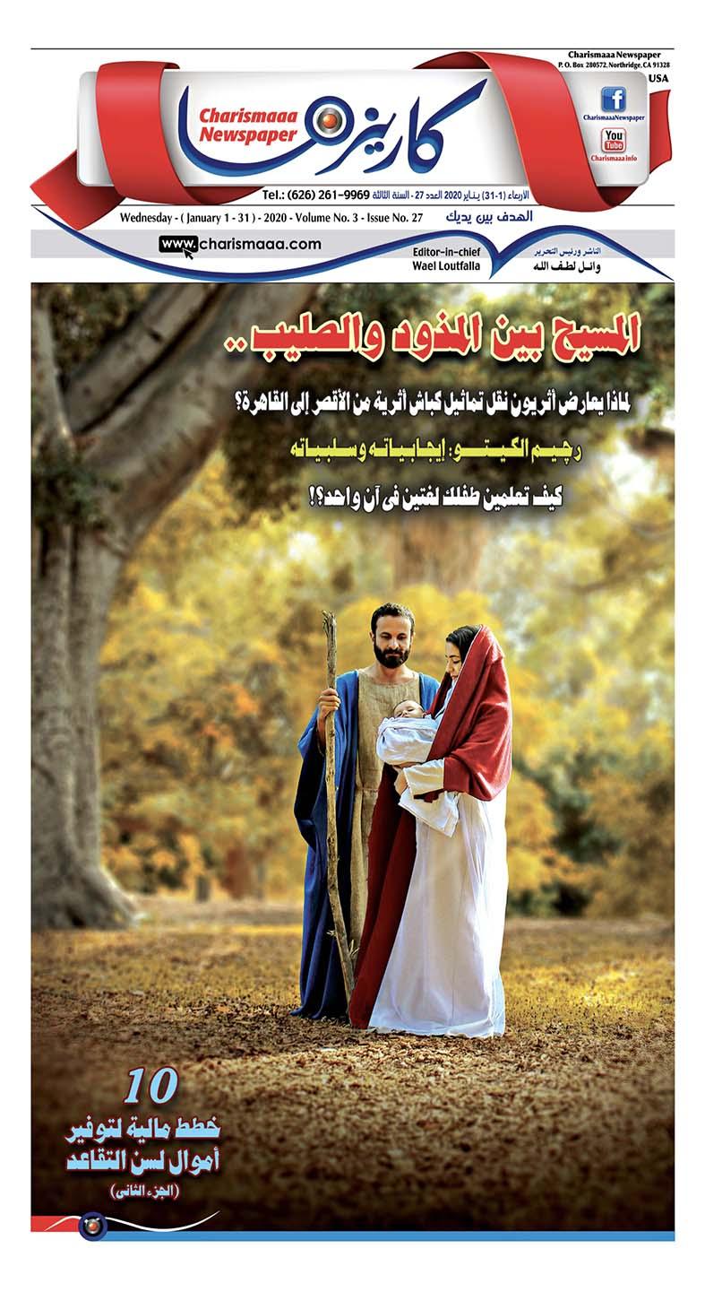 Photo of كاريزما العدد السابع والعشرون