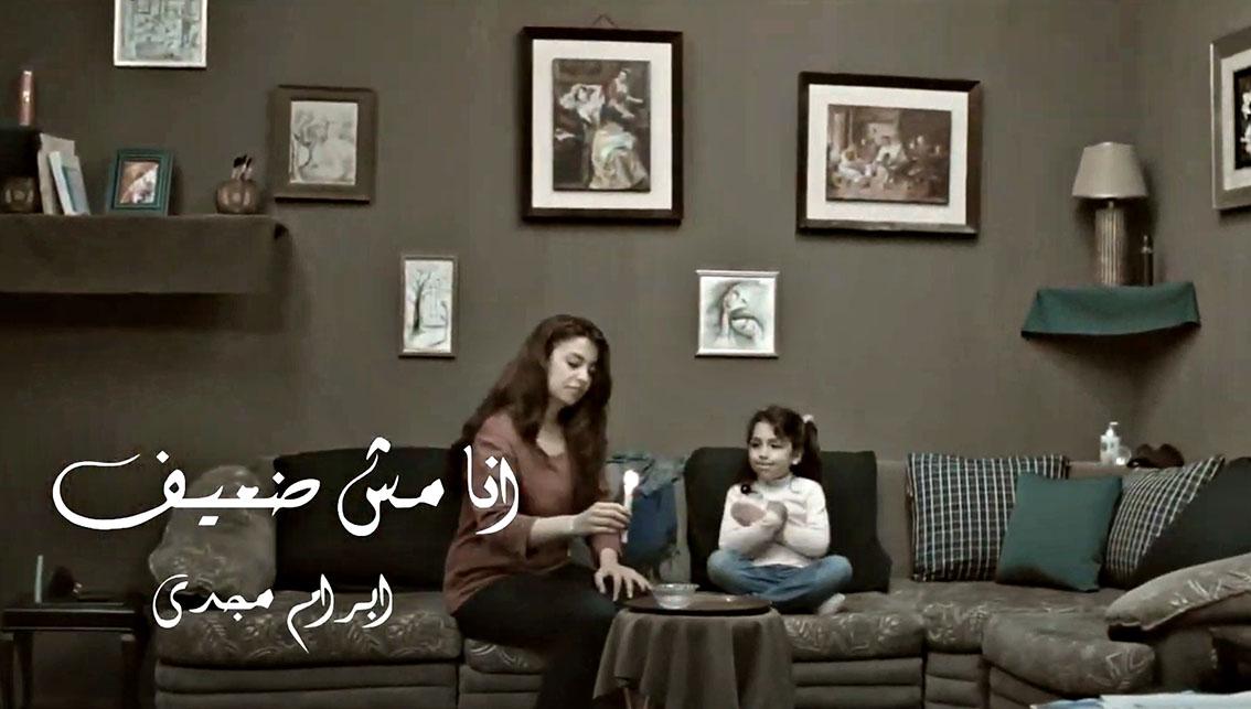 Photo of أنا مش ضعيف – إبرآم مجدى