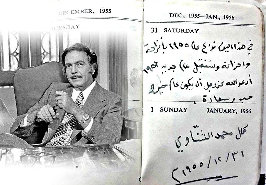 Photo of أوراق مجهولة في حياة الفنان كمال الشناوي عمرها 63 عاما