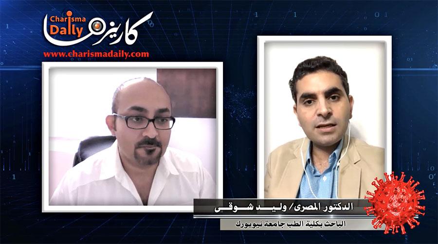 Photo of ما وصلنا له من أبحاث عن مصل فيروس كورونا مع الدكتور وليد شوقى