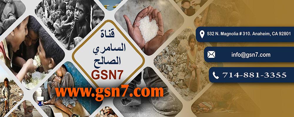 Photo of تعلن قناة السامرى الصالح عن إفتتاح إستوديوهاتها الجديدة
