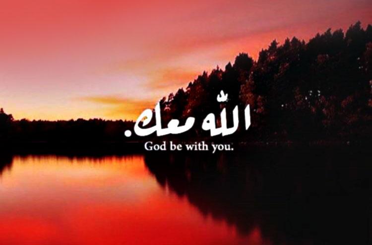 Photo of الله معك؟