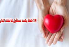 Photo of 13 خطأ يهدد مستقبل عائلتك المالى