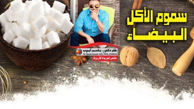 Photo of سموم الأكل الـبـيـضـــاء