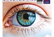Photo of صحيفة كاريزما العدد 43 لشهر أغسطس 2021