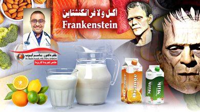 Photo of أكل ولا فرانكنشتاين –  Frankenstein